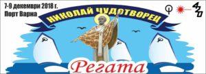 """Последната за сезон 2018 година регата """" Св.Николай Чудотворец"""" , стартира ………"""