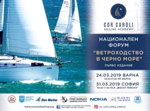 """A huge interest will accompany the first edition of the National Forum """"Sailing in the Black Sea"""" ….."""