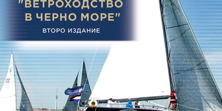 Upcoming in the calendar, National Sailing Forum in the Black Sea …..
