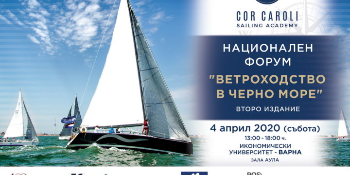 """In connection with the COVID-19 epidemic, the National Forum  """"Sailing in Black sea """"will be held on June 27 ……"""