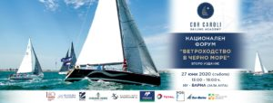 """National Forum """"Sailing in the Black Sea"""""""