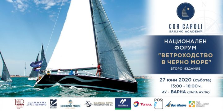 "National Forum ""Sailing in the Black Sea"""