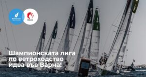 """12 sports clubs announced their participation for the title """"Sailing Champion for similar boats in Bulgaria"""" …"""