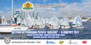 Varna welcomes the children's sailing regatta Odessos ….